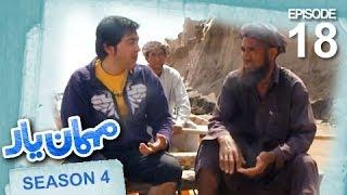 Mehman-e-Yar - Season 4 - Episode 18 / مهمان یار - فصل چهارم - قسمت هجدهم