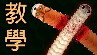 【DE JuN】新版貪吃蛇 Wormax.io | 切入法教學 thumbnail
