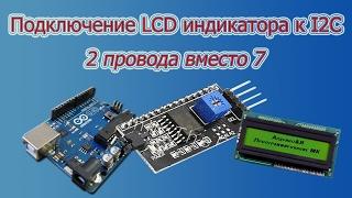 Подключение lcd индикатора через I2c. (Как подключить lcd индикатор к I2c).