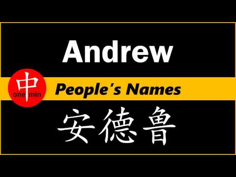 How to Say Your Name ANDREW in Chinese?