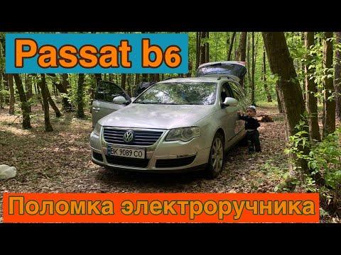 Volkswagen Passat b6. Поломка электроручника.