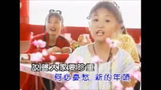 小妮妮  新年金曲贺新岁  90年代中)