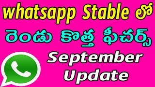 Whatsapp stable features in telugu | whatsapp latest features | whatsapp tricks telugu