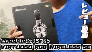 VIRTUOSO RGB WIRLESS SE ヘッドセットレビュー動画!