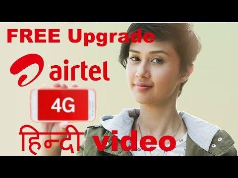 (हिन्दी) airtel 3g to 4g upgrade | FREE