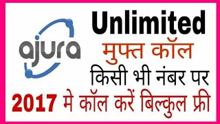 How to unlimited free call new application 2017