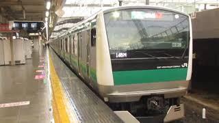 埼京線E233系「各駅停車海老名行」大崎駅発車※発車メロディー「瞬く街並み」あり
