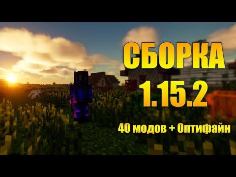 СБОРКА МАЙНКРАФТ 1.15.2 [40 Модов + Оптифайн] V.1.2