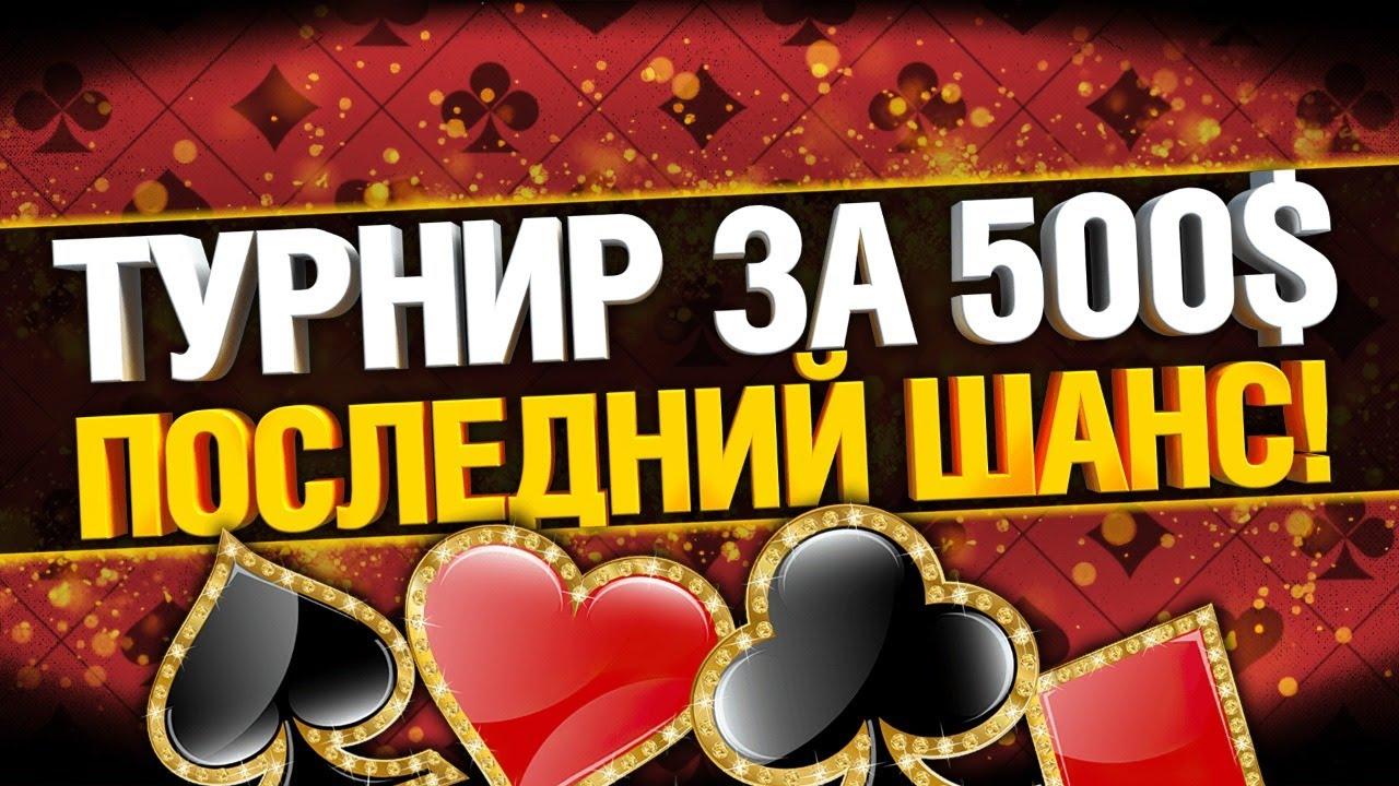Турнир за 500$ - Последний шанс выиграть 350 000$ Покер с Гранни