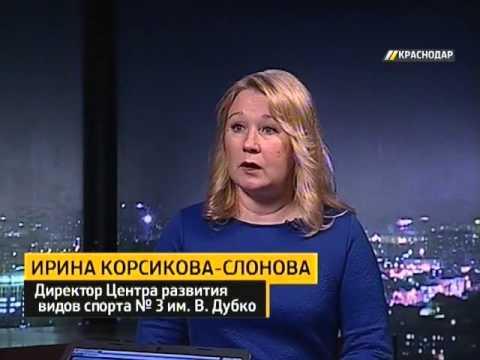 Ирина Корсикова-Слонова, директор Центра развития видов спорта № 3 им. В. Дубко