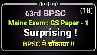 BPSC || 63th bpsc || BPSC ( Mains ) : GS Paper - 1 || Surprising !  ( 18 )