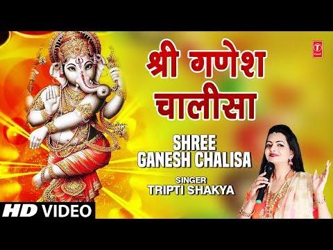 श्री गणेश चालीसा I Shree Ganesh Chalisa I TRIPTI SHAKYA I New Ganesh Bhajan I Full HD Video Song
