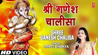 श्री गणेश चालीसा I Shree Ganesh Chalisa I TRIPTI SHAKYA I New Ganesh Bhajan I Full HD Song