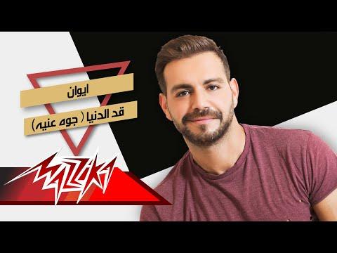 Ad El Donia - Iwan قد الدنيا - جوة عنية - إيوان