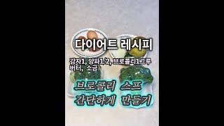 [꿈여행] 다이어트요리 (감자) 브로콜리스프 간단하게 …