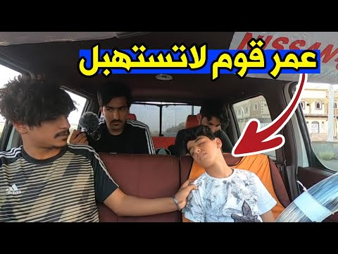 مقلبوني العيال وطفشوني بالتصوير  ( اغماء عليه لانه صايم ) !!