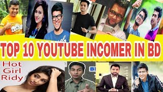 Top Ten YouTube incomer in Bangladesh | Top 10 Bangali YouTube incomer