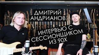 Дмитрий Андрианов  О Musicforums работе с Газмановым и преподавателях