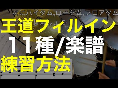 フィルイン/ドラム初心者練習方法&楽譜あり!