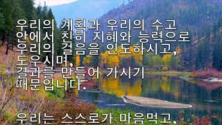 묵상, 하나님의 시간표  (seattlejoychurch.com & raincitytv.com)