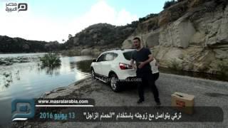 مصر العربية | تركي يتواصل مع زوجته باستخدام