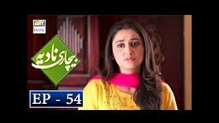 Bechari Nadia Episode 54 - 16th October 2018 - ARY Digital Drama