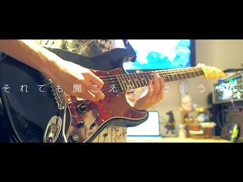 五月は花緑青の窓辺から / ヨルシカ|Guitar Cover