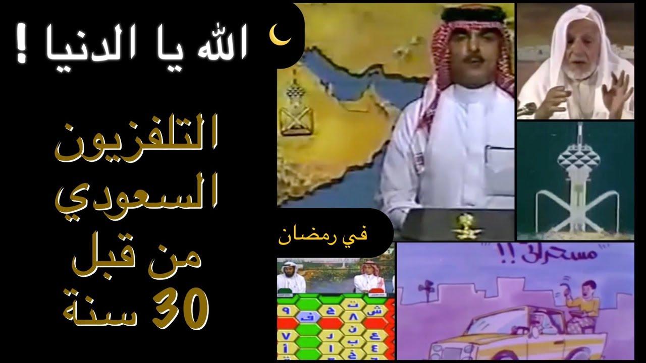 الله يا الدنيا التلفزيون السعودي في رمضان من قبل 30 سنة تنذكر وتنعاد Youtube