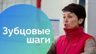 Как научиться кататься на коньках 19 Зубцовый шаг(Как научиться кататься на коньках с Еленой Назаренко. Мы поможем научиться кататься на коньках просто и..., 2014-04-07T04:48:02.000Z)