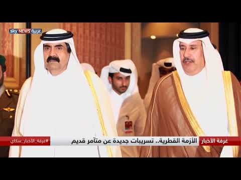 الأزمة القطرية.. تسريبات جديدة عن متآمر قديم  - نشر قبل 10 ساعة