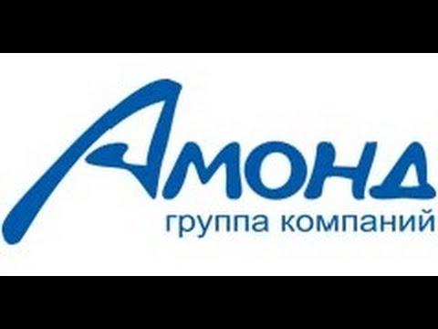 """Группе компаний """"Амонд"""" 25 лет! мы строим наше будущее вместе!"""