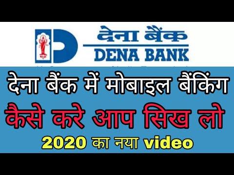 देना बैंक मोबाइल बैंकिंग DENA BANK MOBILE BANKING KAISE KARE