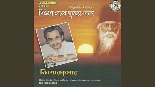 Aamar Bela Je Jay-Kishore