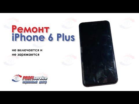 Ремонт IPhone 6 Plus (не включается и не заряжается)