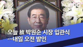 오늘 故 박원순 시장 입관식…내일 오전 발인 (2020.07.12/뉴스투데이/MBC)