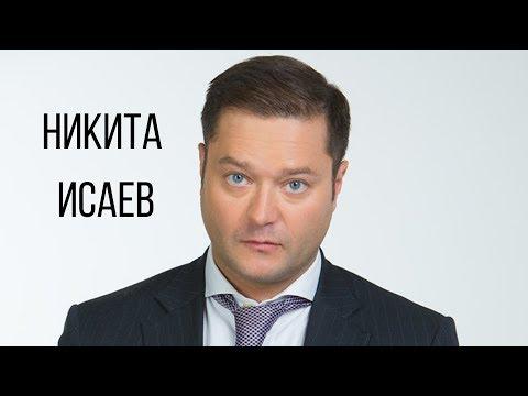 Никита Исаев о