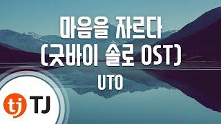 [TJ노래방] 마음을자르다(굿바이솔로OST) - UTO…
