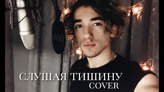 Fariz Mamedov - Слушая тишину (Владимир Пресняков cover)