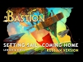 Bastion Setting Sail Coming Home Russian Ver mp3