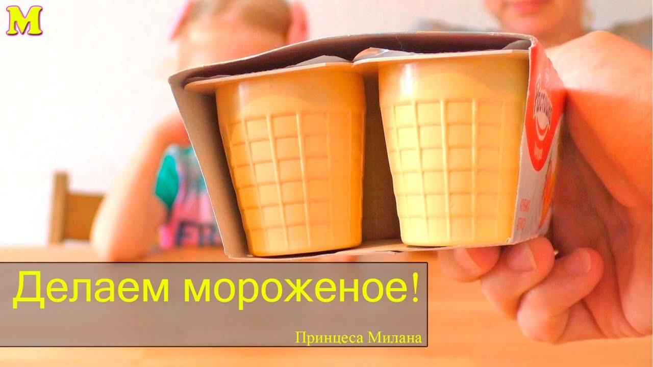 Делаем мороженое дома из растишки