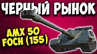 AMX 50 Foch 155 на чёрном рынке World Of Tanks