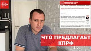 Что предлагает КПРФ и о сбережении русского народа