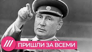 Как Путин начал войну на внутреннем фронте