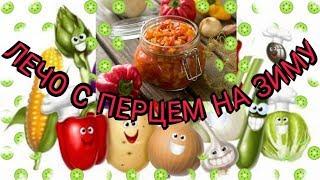 Салат Лечо)) Мой любимый) Вкуснятина и как салат, и как приправа)