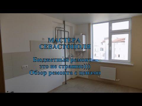 Севастополь Цена ремонта