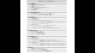 看護・医療系データ分析のための基本統計ハンドブック サンプル