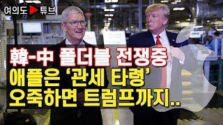 [여의도튜브] 韓-中 폴더블 전쟁중 애플은 '관세 타령…