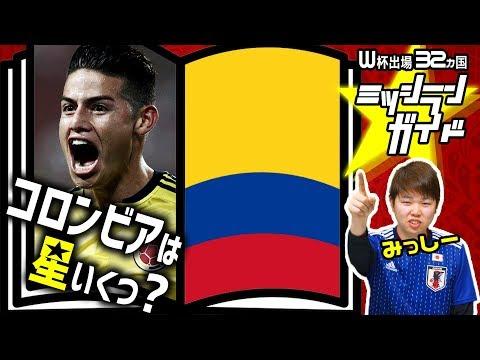 【ロシアW杯】コロンビア代表を格付け!【出場32カ国ミッシランガイド 31/32】