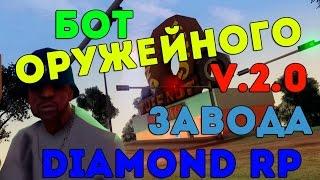 Бот для оружейного завода   V.2.0 - Diamond RP