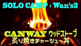 2018/07/04 ソロキャンプ+ワンズ3 CANWAY ウッドストーブ 二次燃焼 炙...